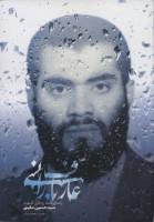 عارف بارانی (زندگی نامه روحانی شهید سیدحسین مقیمی)
