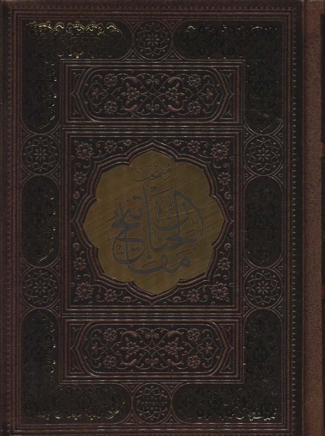 منتخب مفاتیح الجنان (3رنگ،ترمو،پلاک دار)
