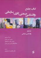 کتاب جامع روان شناسی صنعتی؛کاری؛سازمانی 2 (روانشناسی سازمانی)