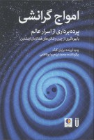 امواج گرانشی (پرده برداری از اسرار عالم با بهره گیری از چین و شکن های فضا زمان اینشتین)