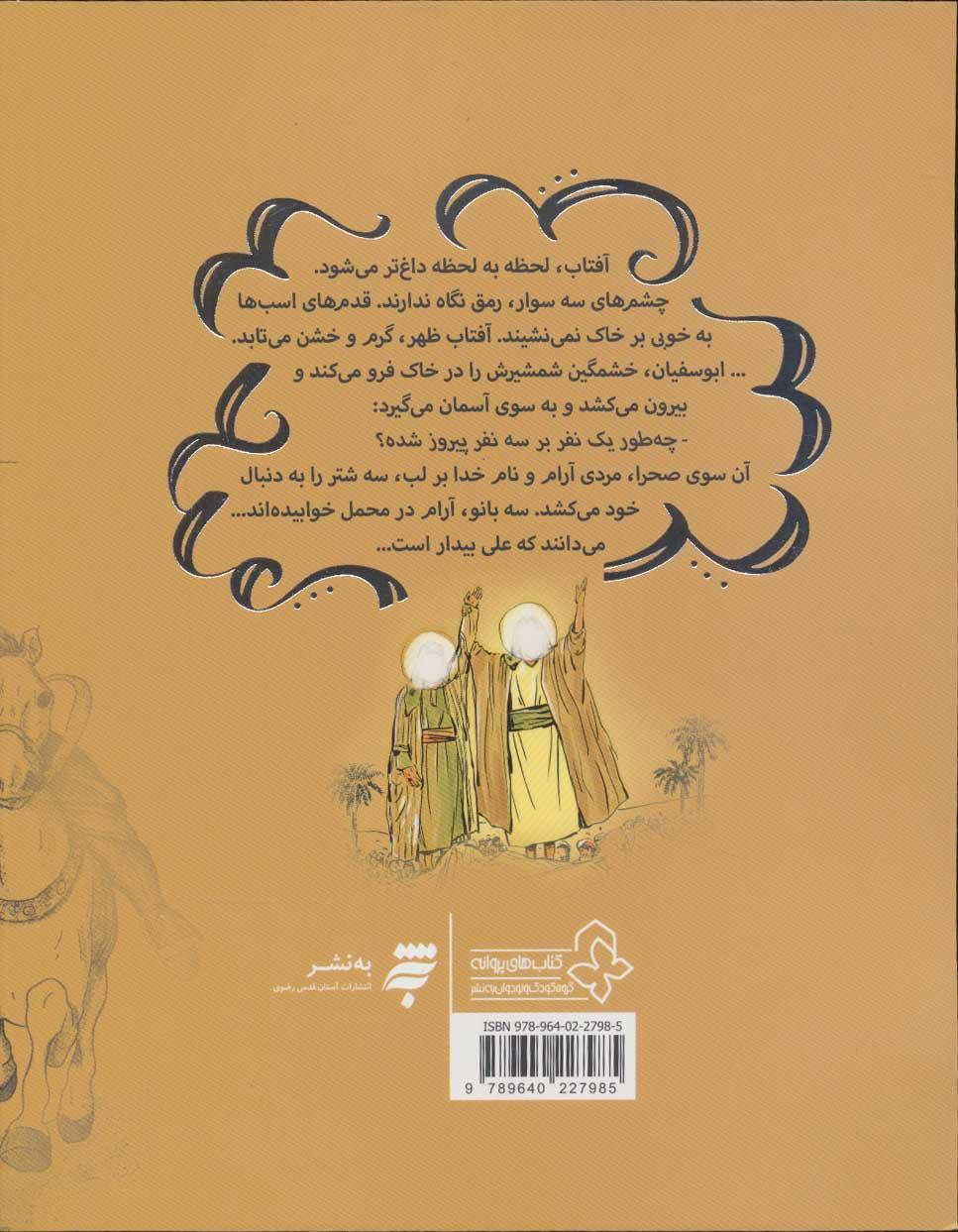 علی بیدار است (داستان های مذهبی نوجوان)