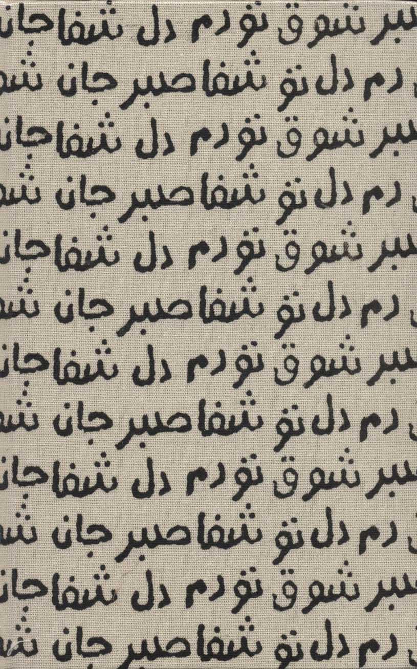 دفتر یادداشت بی خط جان دل (کد 789)