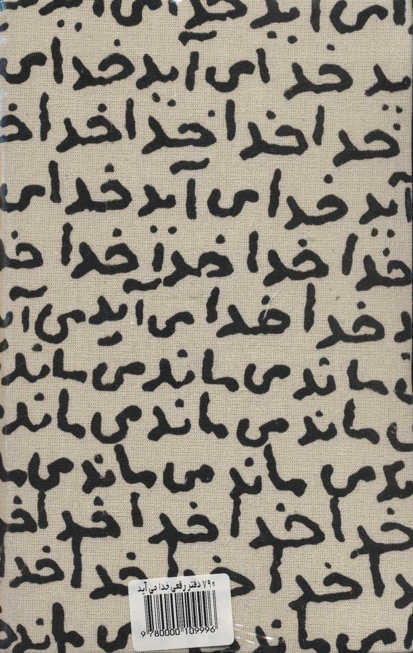 دفتر یادداشت بی خط خدا می آید (کد 790)