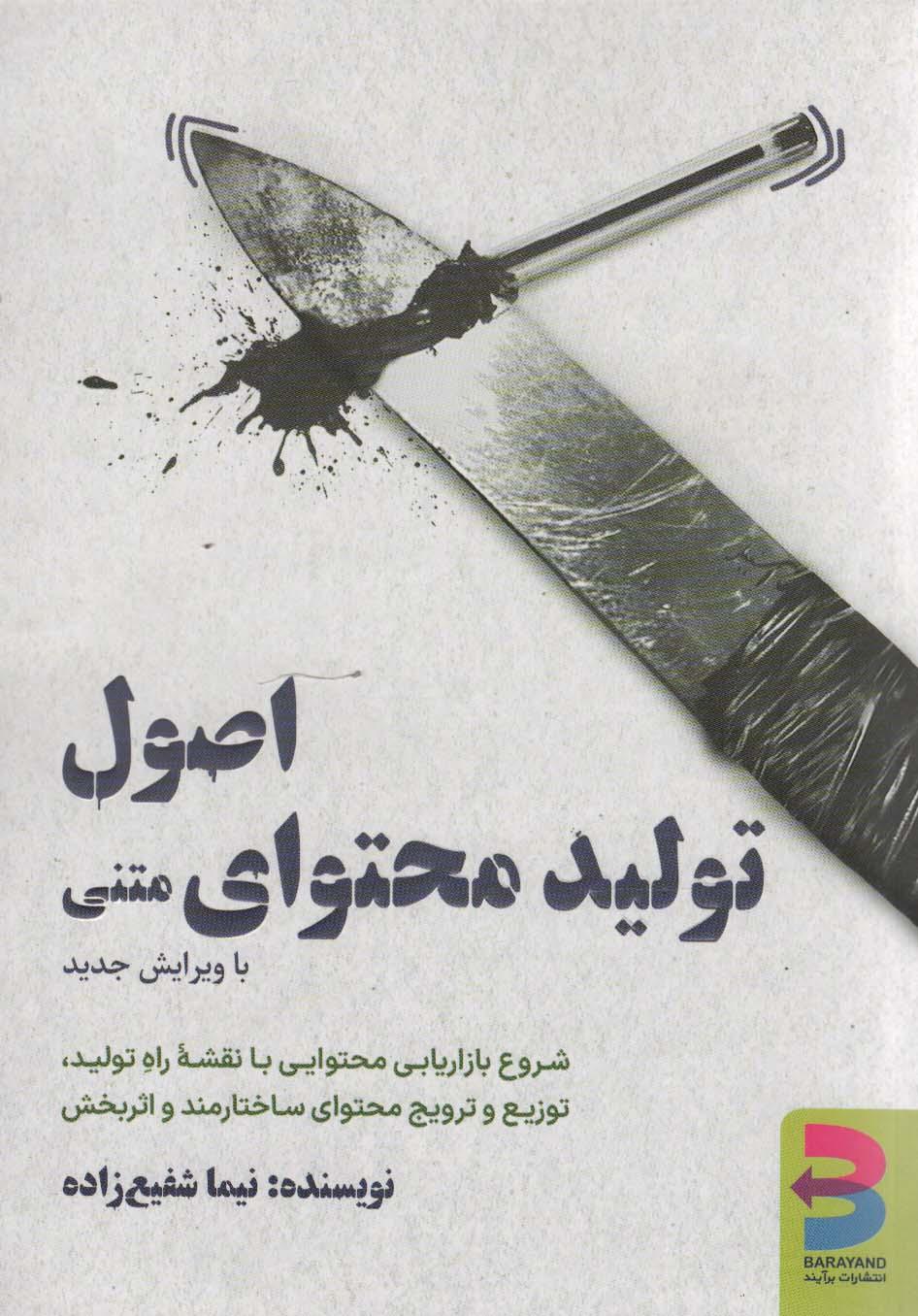 اصول تولید محتوای متنی با تمرکز بر بلاگ پست نویسی ساختارمند و اثربخش