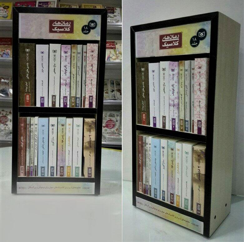 مجموعه رمان های کلاسیک (همراه با استند چوبی)،(18جلدی)