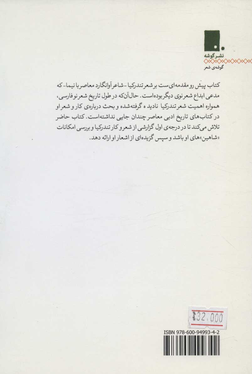 گزارش نهیب جنبش ادبی شاهین
