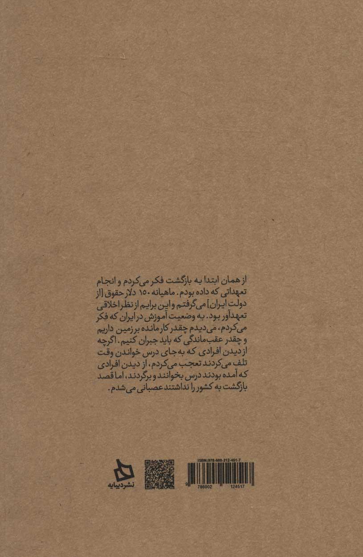 بهزاد (زندگی نامه مستند دکتر مهدی بهزاد)،(کاغذ نخودی)
