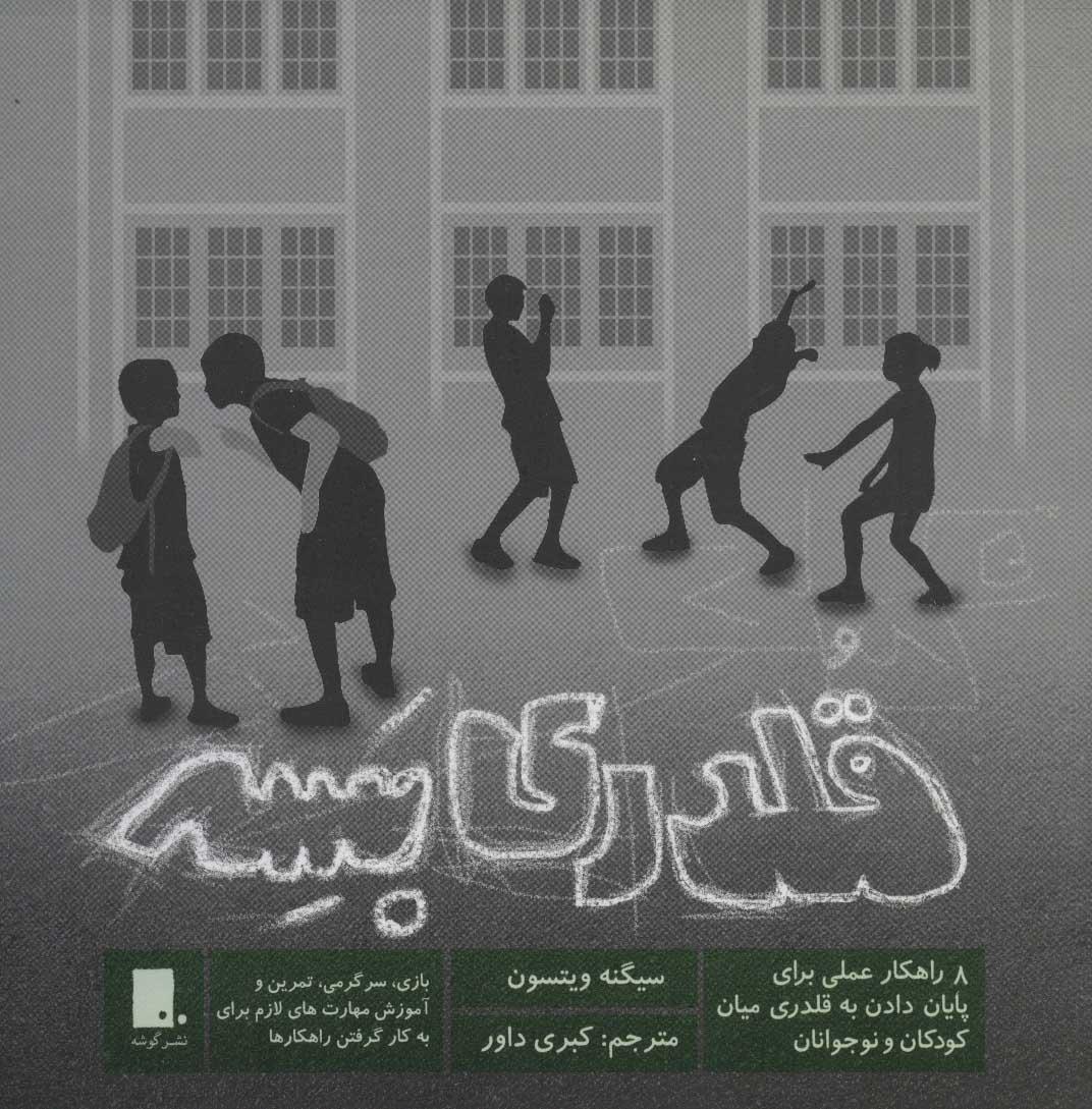 قلدری بسه (8 راهکار عملی برای پایان دادن به قلدری میان کودکان و نوجونان)