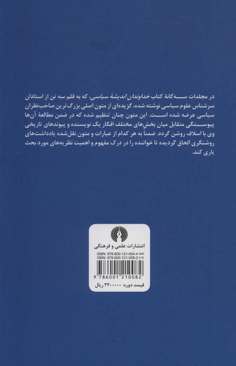 خداوندان اندیشه سیاسی (از افلاطون تا دیوئی)،(3جلدی)