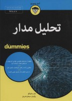 کتاب های دامیز (تحلیل مدار)