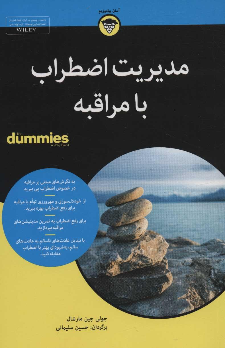 کتاب های دامیز (مدیریت اضطراب با مراقبه)