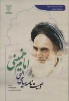 وصیت نامه سیاسی الهی امام خمینی (همراه با پرسشنامه جهت مسابقات فرهنگی)
