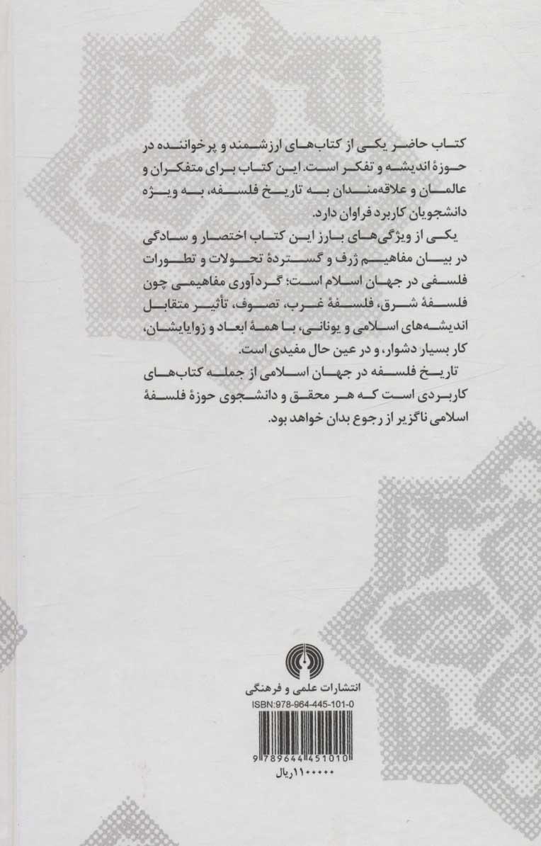 تاریخ فلسفه در جهان اسلامی