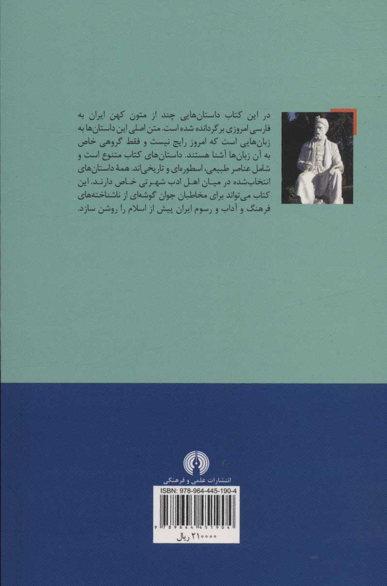 داستان های ایران باستان (مجموعه کتاب های نوجوان 2)