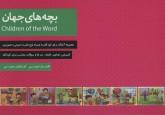 بچه های جهان (مجموعه آهنگ برای کودکان به همراه لوح فشرده سی دی صوتی و تصویری)