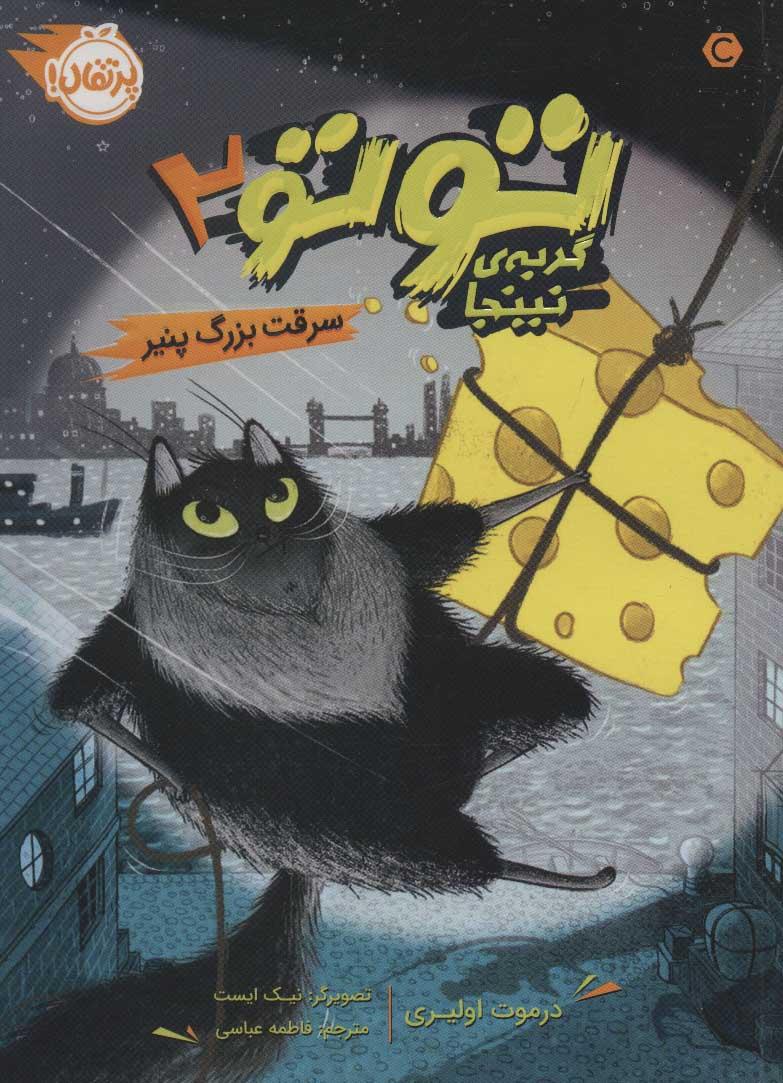توتو گربه ی نینجا 2 (سرقت بزرگ پنیر)