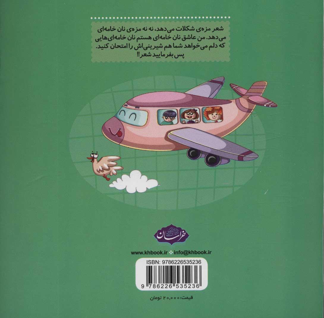 شناخت وسایل نقلیه 1 (قان و قون و بوق،یه ماشین)