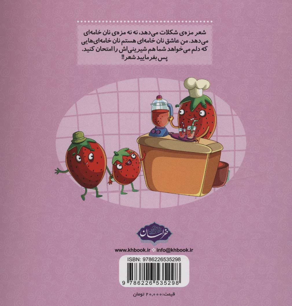 شناخت میوه ها 1 (شیرین خانوم شاخ دار)