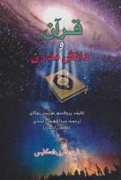 قرآن و دانش مدرن (3زبانه)