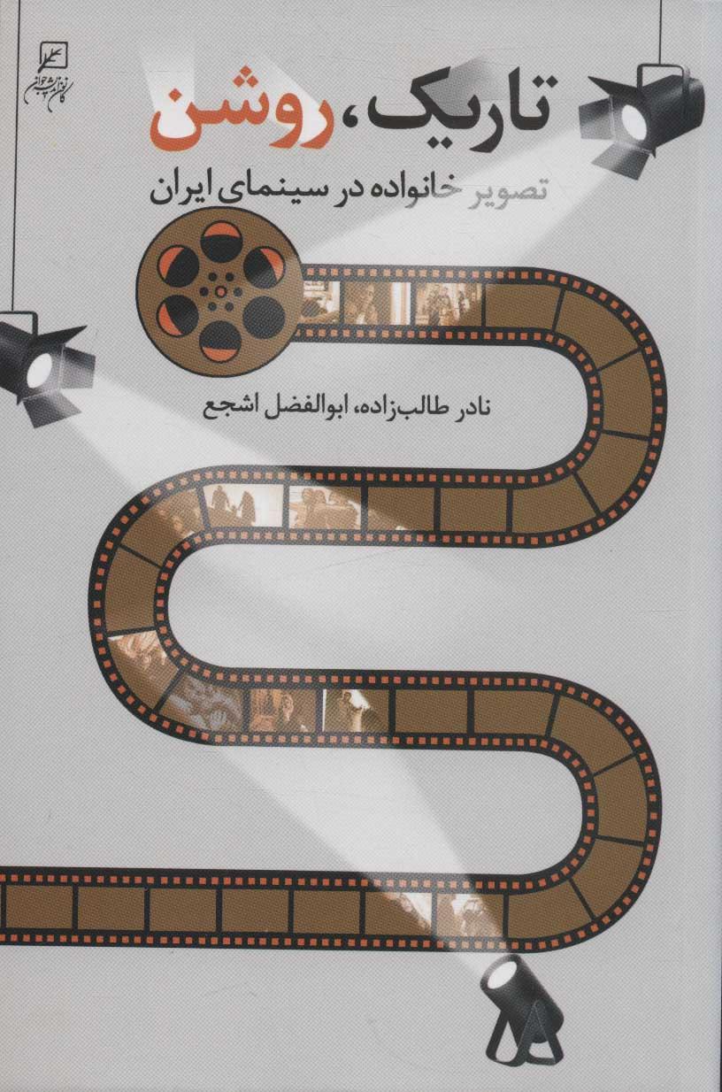 تاریک،روشن (تصویر خانواده در سینمای ایران)