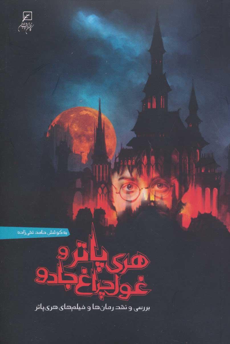 هری پاتر و غول چراغ جادو (بررسی و نقد رمان ها و فیلم های هری پاتر)