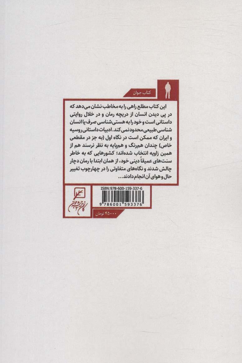 انسان در رمان (با نگاهی به ادبیات ایران و روسیه)