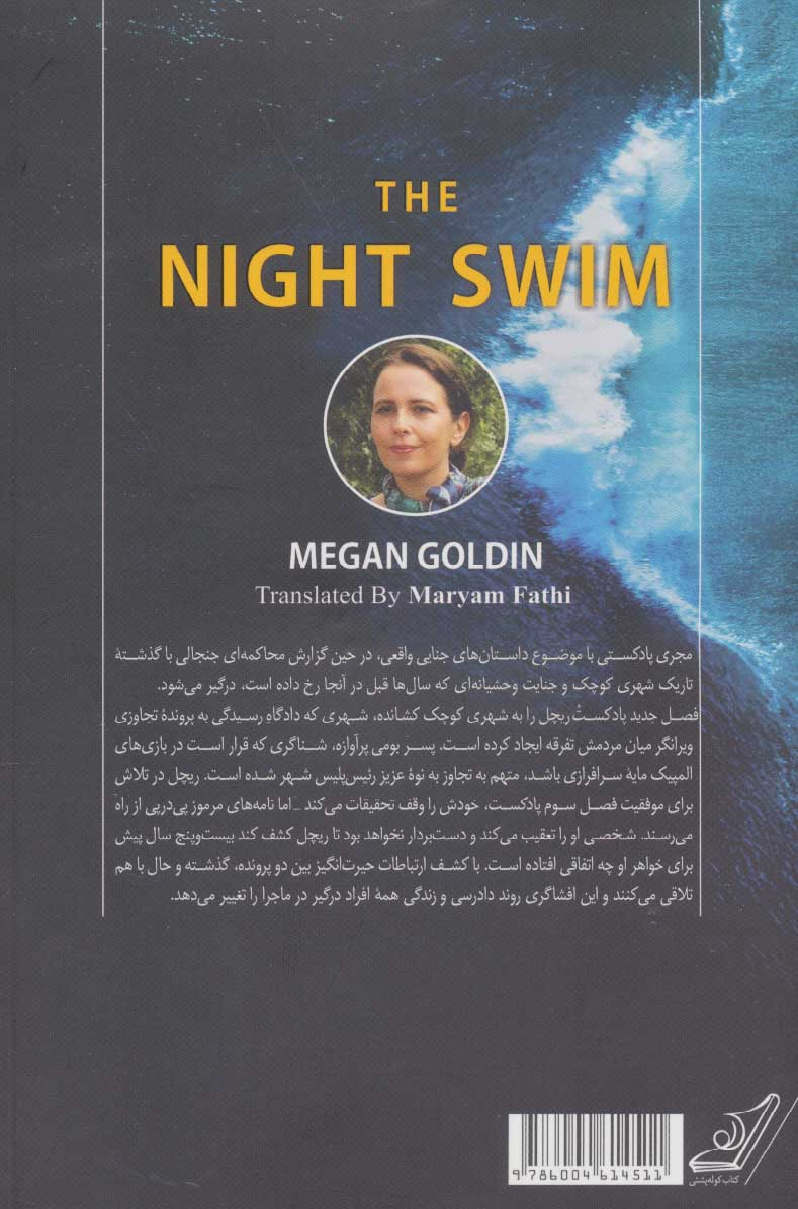 شنای شبانه