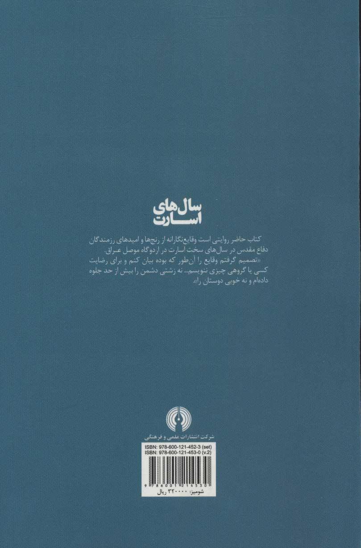 سال های اسارت (2جلدی)