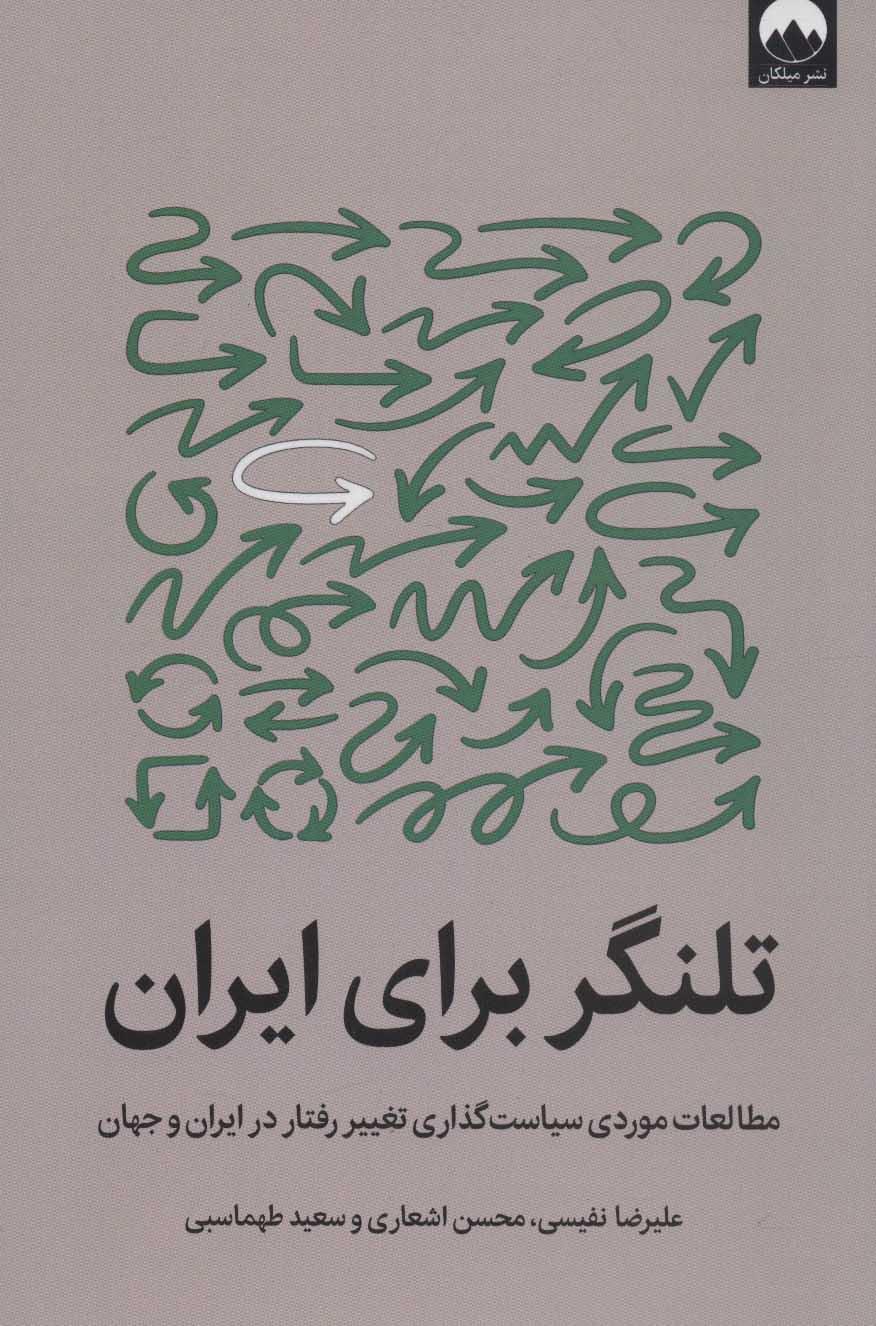 تلنگر برای ایران (مطالعات موردی سیاست گذاری تغییر رفتار در ایران و جهان)