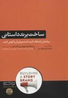 ساخت برند داستانی (پیامتان را شفاف کنید تا مشتریان آن را گوش کنند)