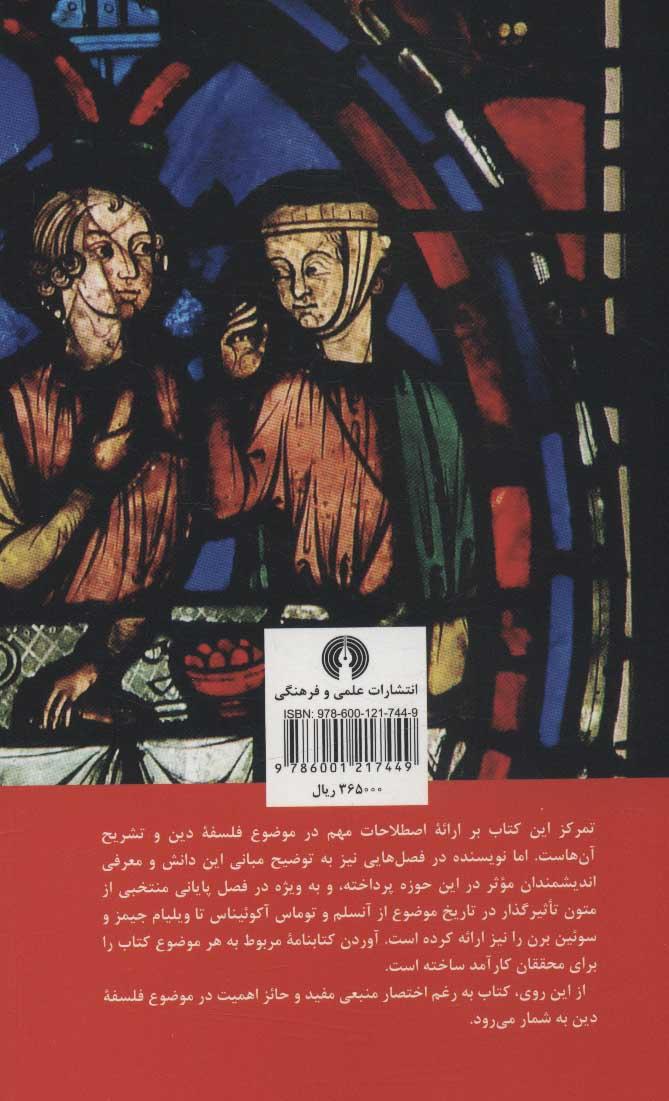 اصطلاحات کلیدی در فلسفه دین