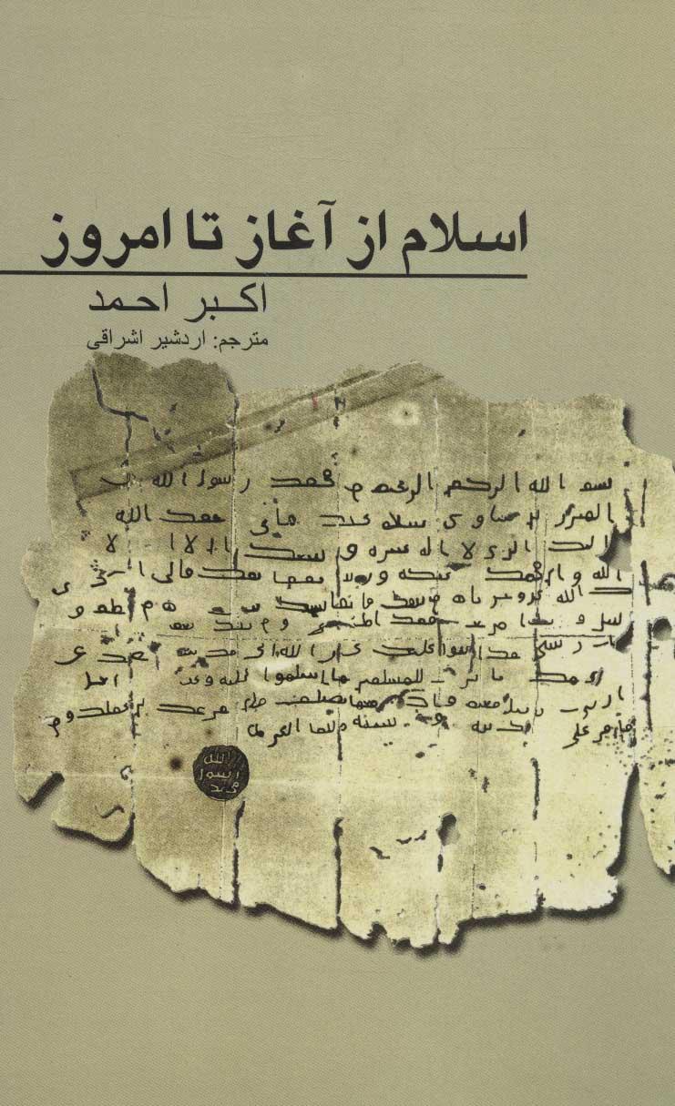 اسلام از آغاز تا امروز