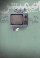 انیمیشن در تلویزیون