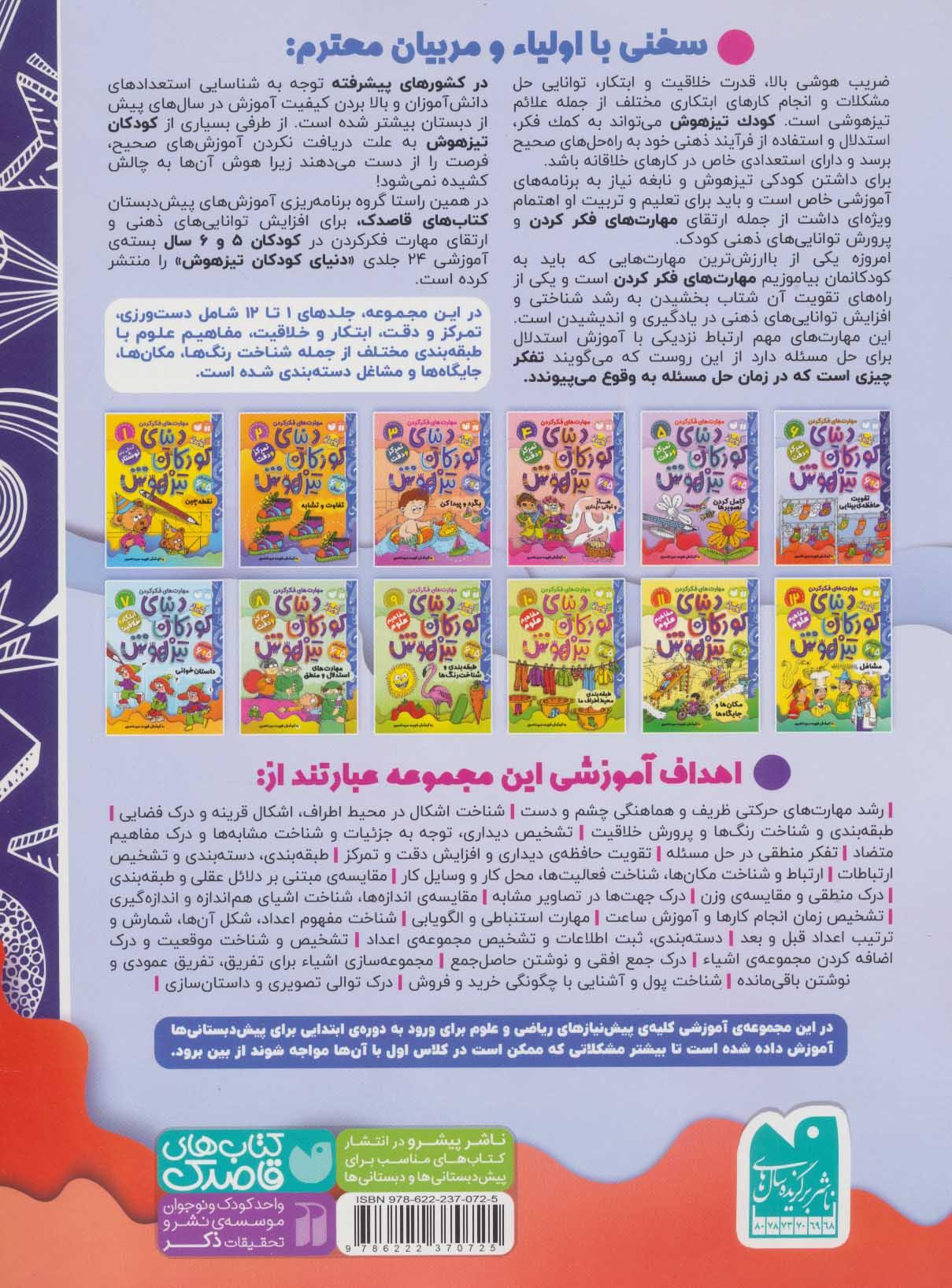کتاب کار دنیای کودکان تیزهوش 6 (مهارت های فکر کردن:تقویت حافظه ی بینایی)