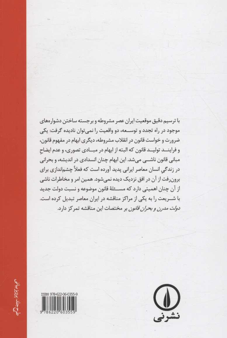 دولت مدرن و بحران قانون (چالش قانون و شریعت در ایران معاصر)