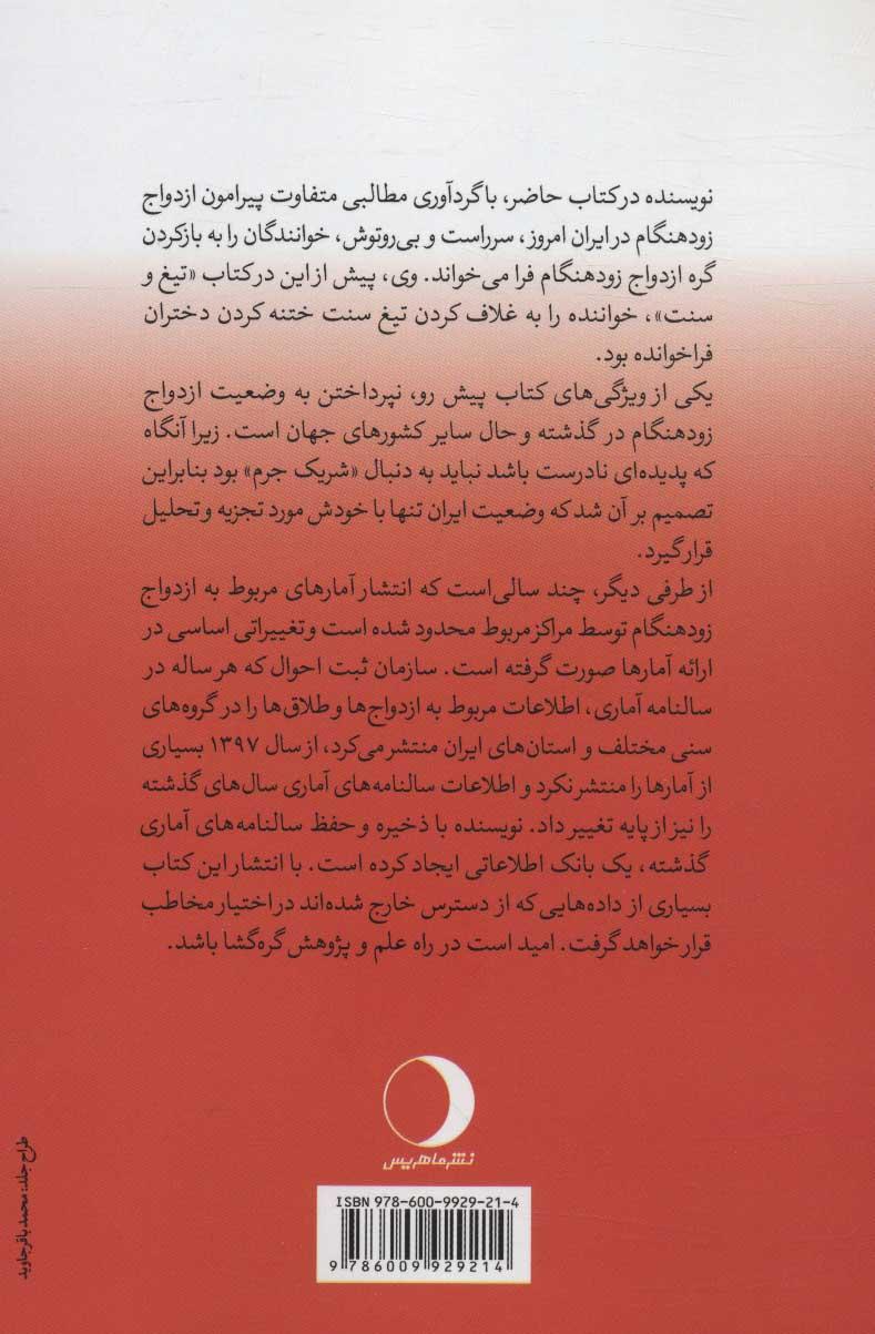 گره (ازدواج زودهنگام در ایران)