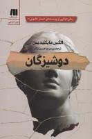 دوشیزگان (رمان های روز دنیا15)