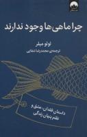 چرا ماهی ها وجود ندارند (داستان فقدان،عشق و نظم پنهان زندگی)