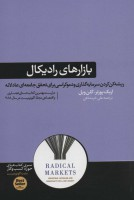 بازارهای رادیکال (ریشه کن کردن سرمایه گذاری و دموکراسی برای تحقق…)،(کتاب های حوزه ی کسب و کار)