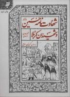 شهادت نامه حسین (ع) و شهیدان کربلا براساس کهن ترین منابع