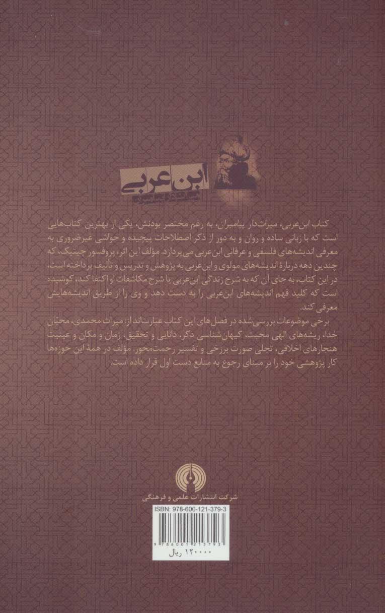 ابن عربی (میراث دار پیامبران)