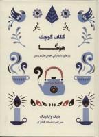 کتاب کوچک هوگا (رازهای دانمارکی خوش حال زیستن)