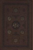 دیوان حافظ،همراه با تفسیر فال (3طرح،باقاب،لب طلایی)