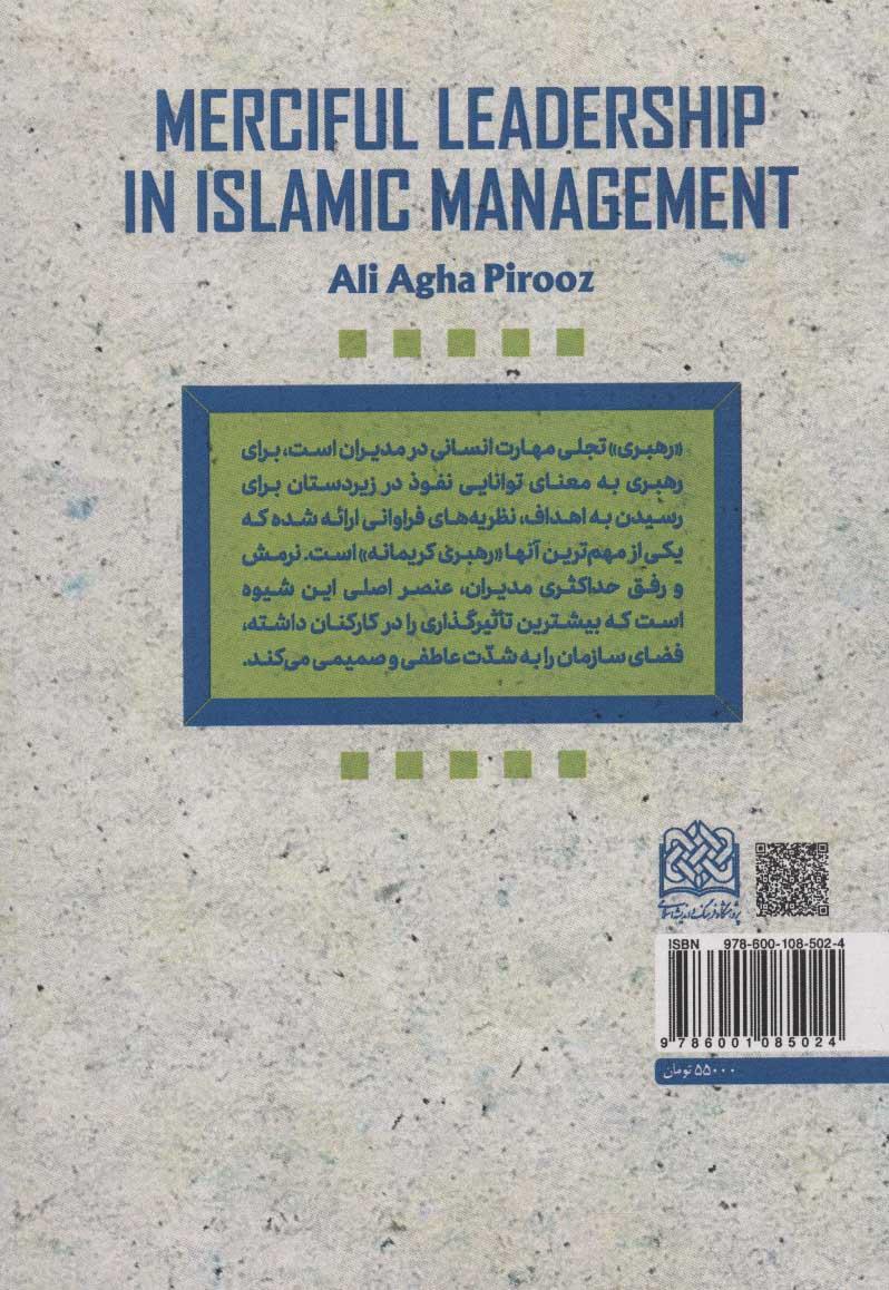 رهبری کریمانه در مدیریت اسلامی (مدیریت 6)