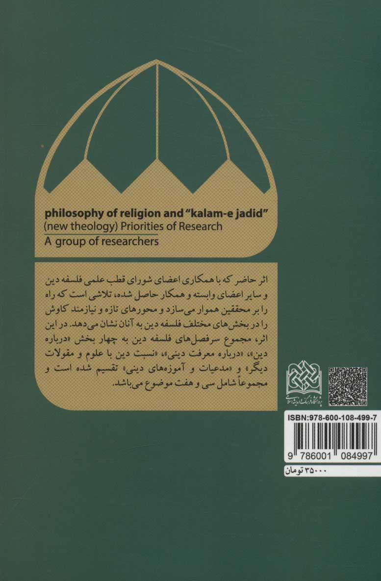 فلسفه دین و کلام جدید (اولویت های پژوهشی)،(قطب علمی فلسفه دین 6)