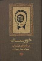خوزستان در نامواژه های آن