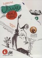 مجموعه رولد دال (5جلدی،باقاب)