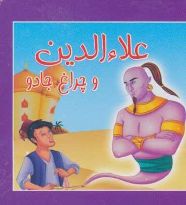 کتاب کوچک علا الدین و چراغ جادو