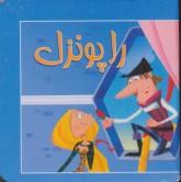 کتاب کوچک راپونزل