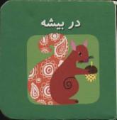 کتاب کوچک در بیشه (اولین کتاب های مکعبی من)،(2زبانه)